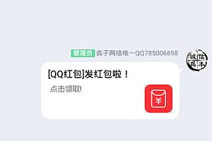 XML代码卡片-QQ活动卡片改小红包