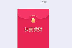 QQ引流红包代码-DIY图片设计!
