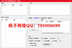 QQXML群发-JSON代码群发-红包群发软件-群发卡片消息-XML代码群发-QQ假红包群发
