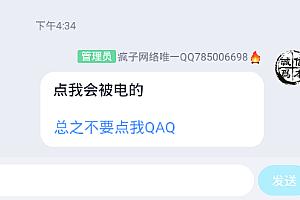 QQ娱乐代码-别人点击后,举报会(风皓)
