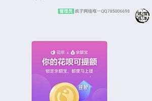 支付宝QQJSON花呗卡片代码