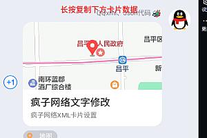QQJSON代码,地图代码,支持文字修改!