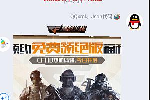 QQJSON卡片CF活动卡片代码的消息