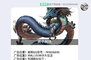 QQJSON大卡片文字广告(无法跳转)
