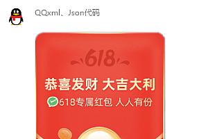 QQ新假红包制作卡片皮肤代码,QQ假红包,QQ假红包卡片