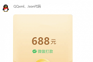 QQjson卡片微信收款皮肤代码