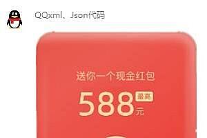QQJSON浏览器红包卡片皮肤消息代码下载
