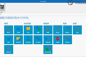 企业微信多功能工具箱营销软件
