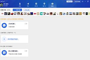 个人版微信营销软件Wetool