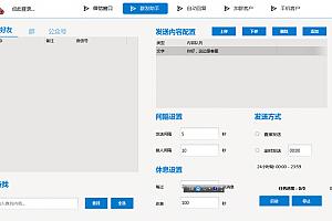 微信营销软件全自动群发消息协议!