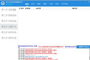 QQ说说日志相册留言分享好友批量删除软件