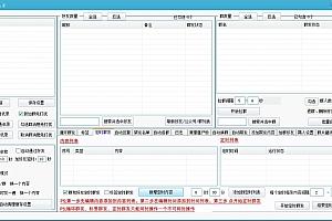 微信简易群发助手5.0-微信全自动发送消息,循环发送