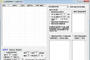 QQ批量退群协议软件,QQ群批量退出协议,QQ批量退群程序