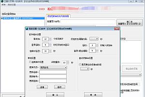 QQ无限制加好友协议PC版,一键加QQ好友神器自动无限制