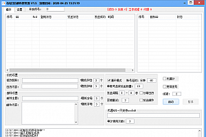 QQ批量日历邮件群发器软件V1.5