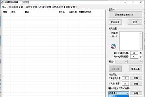 QQ群号关键词采集协议,QQ全自动采集程序,QQ群号采集软件