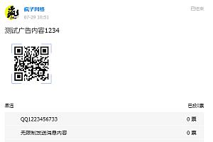 QQ群主无法撤回广告群发,QQ强制卡片无法删除,QQ群无法撤回广告