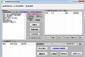 微信乐客VCF通讯录加好友软件,微信全自动添加通讯录好友