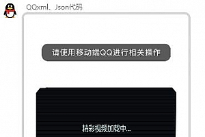 QQjson视频卡片自动无限播放可用来炸群