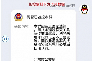 QQ网警加入群聊代码复制-公安局已加入该群-网警监控恶搞卡片