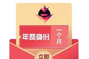 QQjson会员免费领取一年活动卡片代码