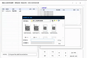 微信二维码自动加群系统、多微信号登录、自动加微信群二维码