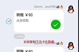 qq恶搞xml代码,qq群代码恶作剧,QQ装X代码