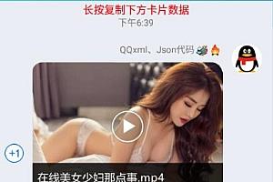 QQxml视频诱导跳转加群卡片消息