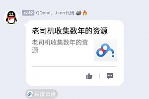 QQjson卡片消息代码,QQ代码惊呆同学,qq卡片代码大全可复制