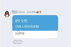 QQjson转账卡片代码,qqxml恶搞代码怎么使用,qq群整人代码