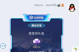 QQ王者荣耀签到卡片