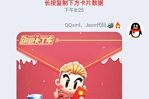 QQjson游戏卡片代码