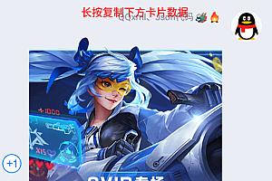 QQJSON代码王者荣耀皮肤卡片,QQ装X代码,QQ代码惊呆同学