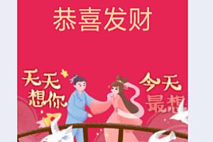 QQ红包恶搞皮肤代码(3)
