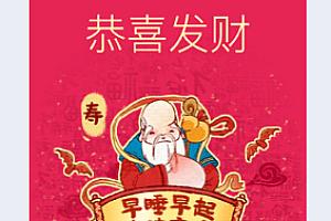 QQ红包引流代码皮肤(1)