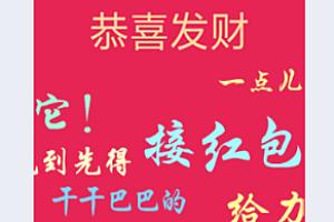 QQ红包引流代码皮肤(11)