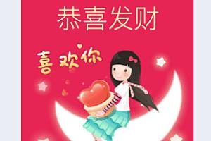 QQ红包引流代码皮肤(19)