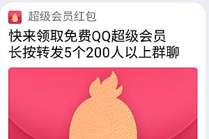 QQjson小程序红包诱导跳转加群