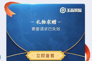 QQjson王者荣耀礼包卡片代码消息发送