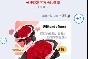 QQ相互喜欢的人代码制作方法