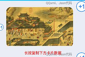 QQ发送清明上河图代码卡片方法