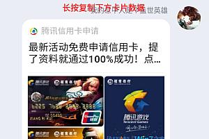 QQjson小程序在线申请信用卡引流卡片代码