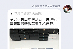 QQjson小程序免费领取苹果手机活动卡片