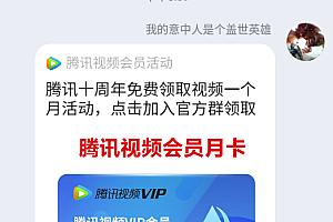 QQjson小程序腾讯视频会员免费领取活动代码
