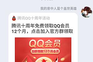 QQjson小程序会员免费领取12个月活动代码分享