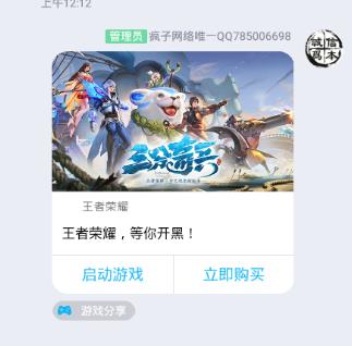 QQJSON-王者荣耀娱乐代码
