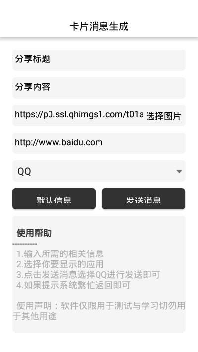 QQ卡片消息