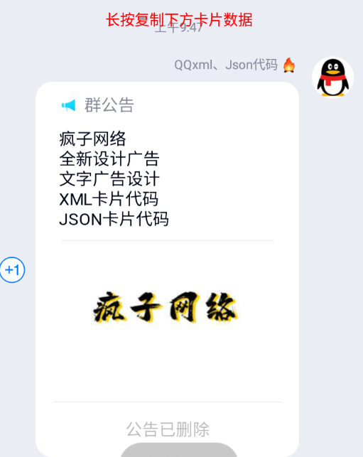 QQ群公告卡片,自带消息提示功能适合群发