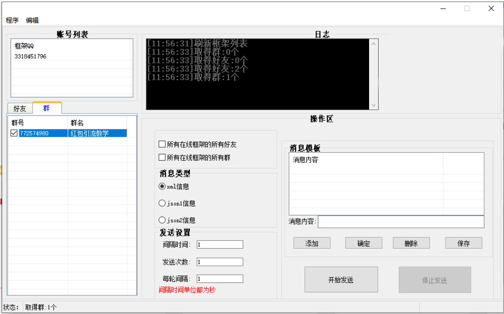 QQXML、JSON红包代码群发软件,QQ红包群发器